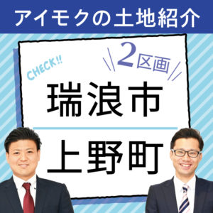 瑞浪市上野町にて60坪2区画の分譲地を完全公開 営業近藤が土地に関する謎かけを披露します!