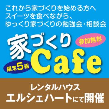 「家づくりカフェ」開催のお知らせ 美味しいケーキとドリンクと一緒に楽しく学べる勉強会です ご予約必須!
