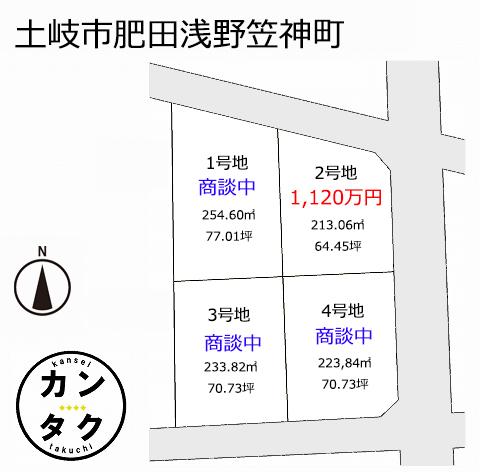 土岐市肥田浅野にて4区画分譲 3区画商談中で残り1区画です 角地の物件が残っております