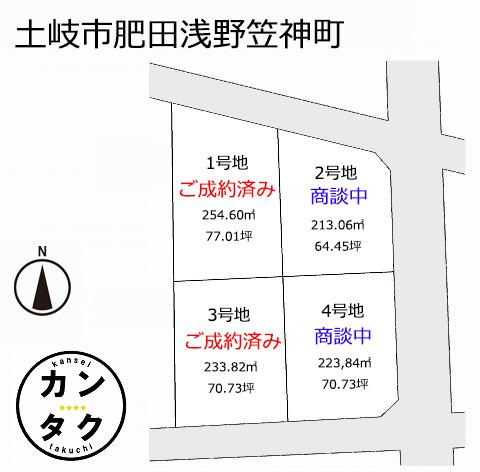 土岐市肥田浅野にて4区画分譲