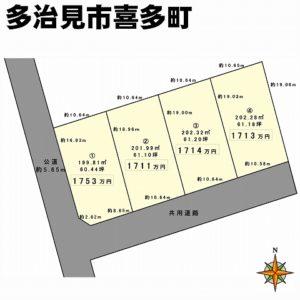 最新情報!多治見市喜多町にて4区画の土地分譲開始!