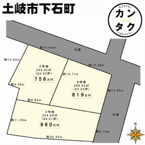 最新情報! 土岐市下石町にて3区画の土地分譲を開始致しました!