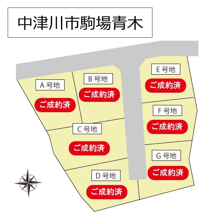 中津川市駒場青木の土地|7区画分譲地|建築条件付き売地