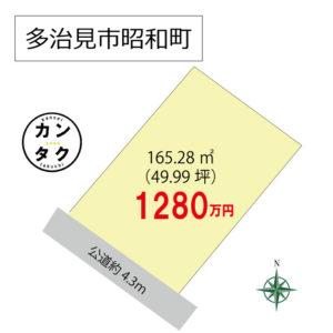 多治見駅まで徒歩圏内の昭和町  完成宅地に仕上がった約50坪  夏の花火大会では特等席といわんばかりの立地です!