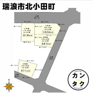 瑞浪市北小田町4区画分譲<br>19号至近のおすすめ物件です