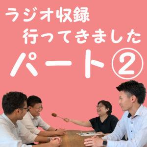 本日の動画! 「【ラジオ収録パート2】近藤歌人の究極の一句も!!」