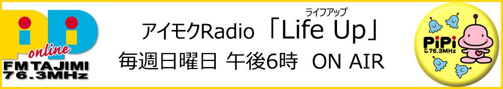 ラジオバナー3