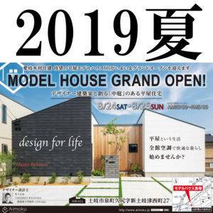 グランドオープン!!アイモク平屋モデルハウス 8月24日(土) 25日(日) 見学会開催します!