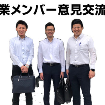 営業メンバー交流会について プラスアルファお知らせ!