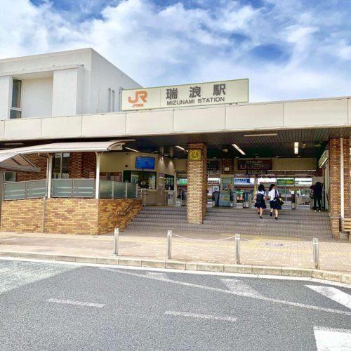 JR瑞浪駅