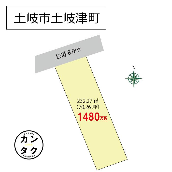 土岐市駅まで徒歩10分の立地 完成宅地の70坪の土地