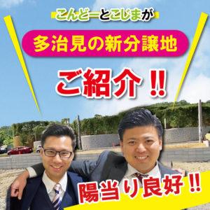 本日の動画! 小島大二朗と近藤史彦が多治見の新分譲地をご紹介!