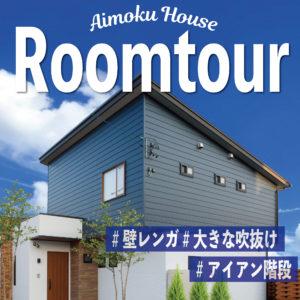 【ルームツアー】壁レンガと吹き抜けのある家 YouTubeアイモクチャンネルにて是非ご覧ください!