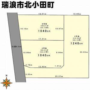 最新情報! 瑞浪市北小田町にて3区画の土地分譲を開始致しました!