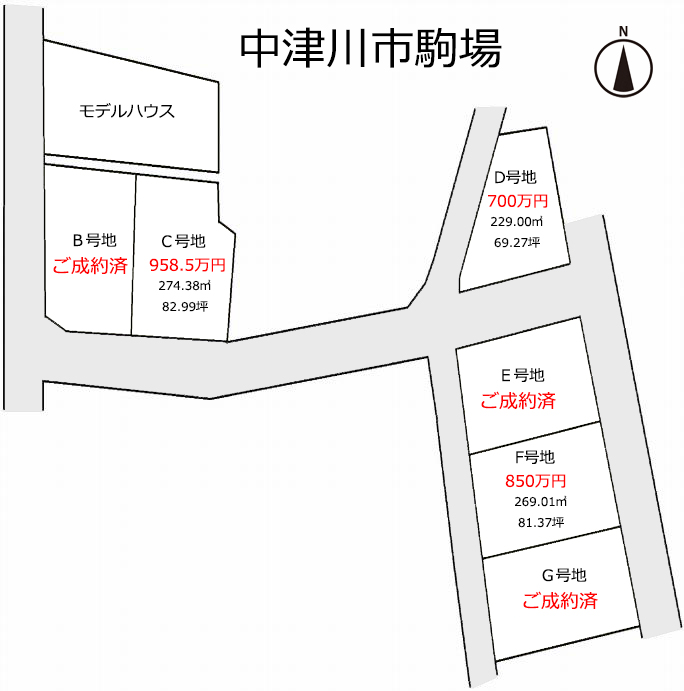 【残り3区画】中津川市駒場の土地|7区画分譲地|建築条件付き売地