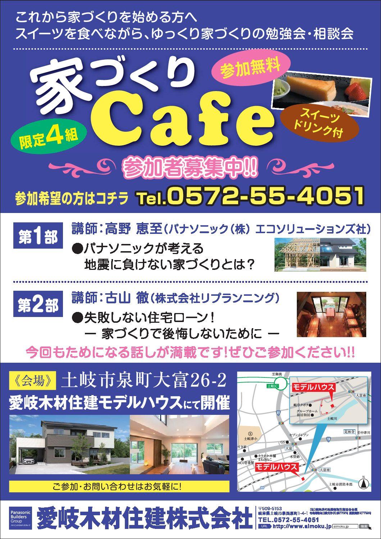 家づくりCafeセミナー開催のお知らせ!