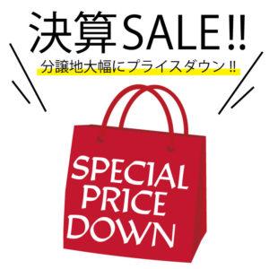 アイモク決算セール!!分譲地大幅にプライスダウン!!