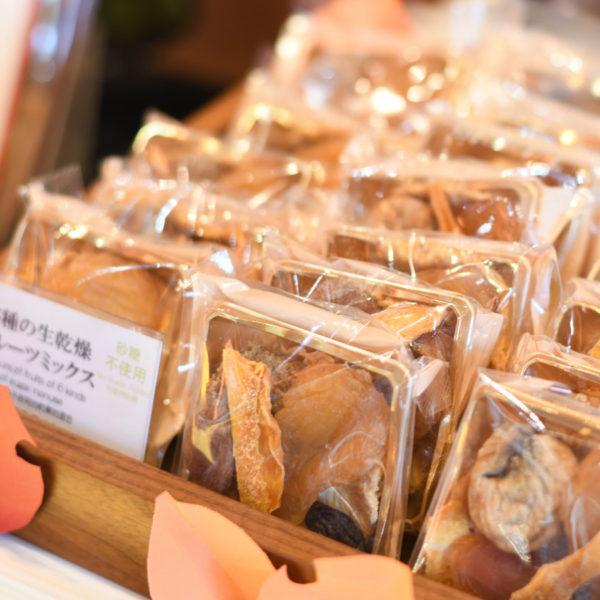 駄知町|自然の甘さで美容と健康促進|ドライフルーツ 多々楽達屋 様