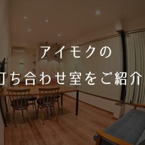 アイモク事務所 打ち合わせ室をご紹介!
