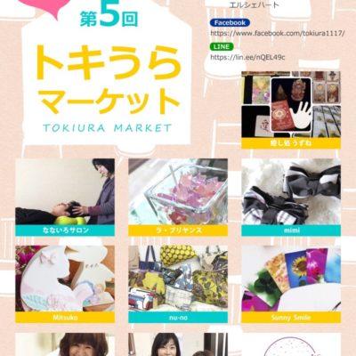 トキうらマーケット開催のお知らせ!3月15日(日)土岐市駅裏「エルシェハート」にて