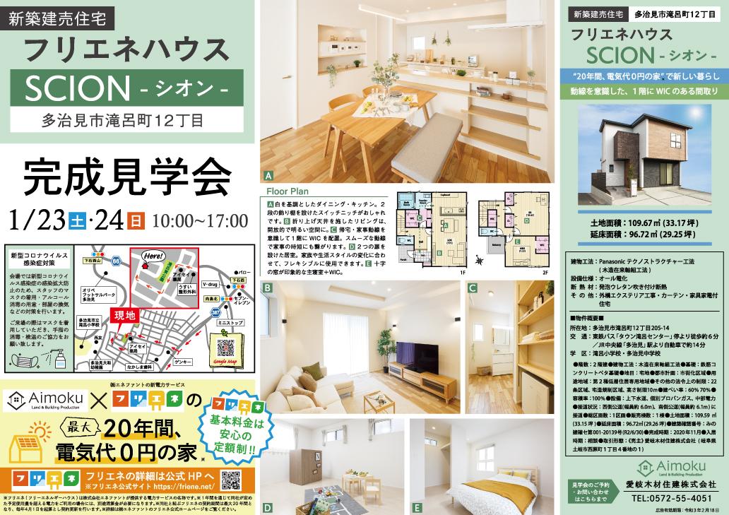 Kengaku-SCION_0123-24