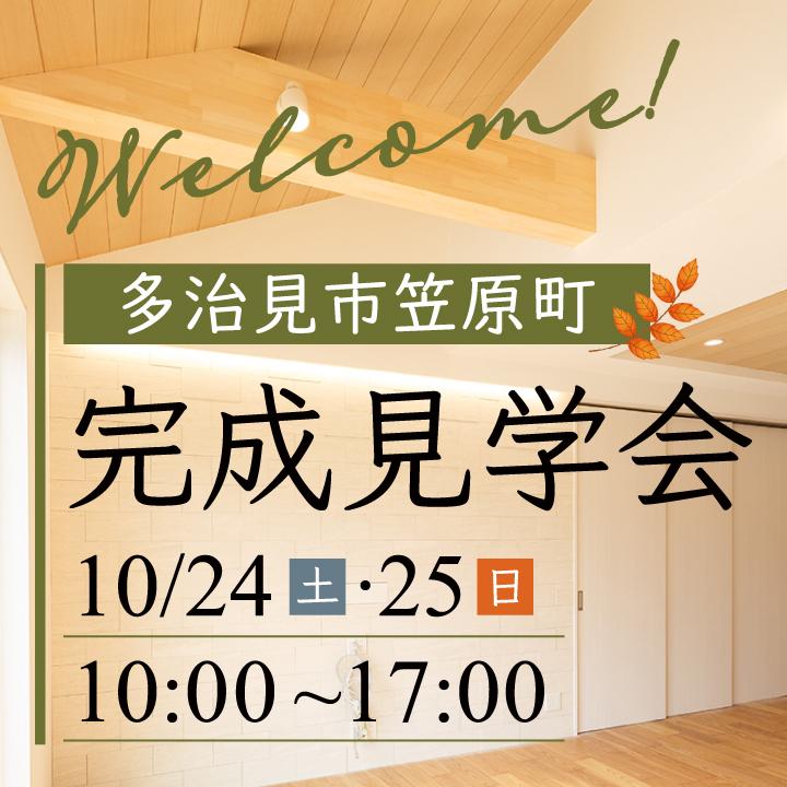 10/24(土)・25(日) 多治見市笠原町にてお客様の家見学会を開催!