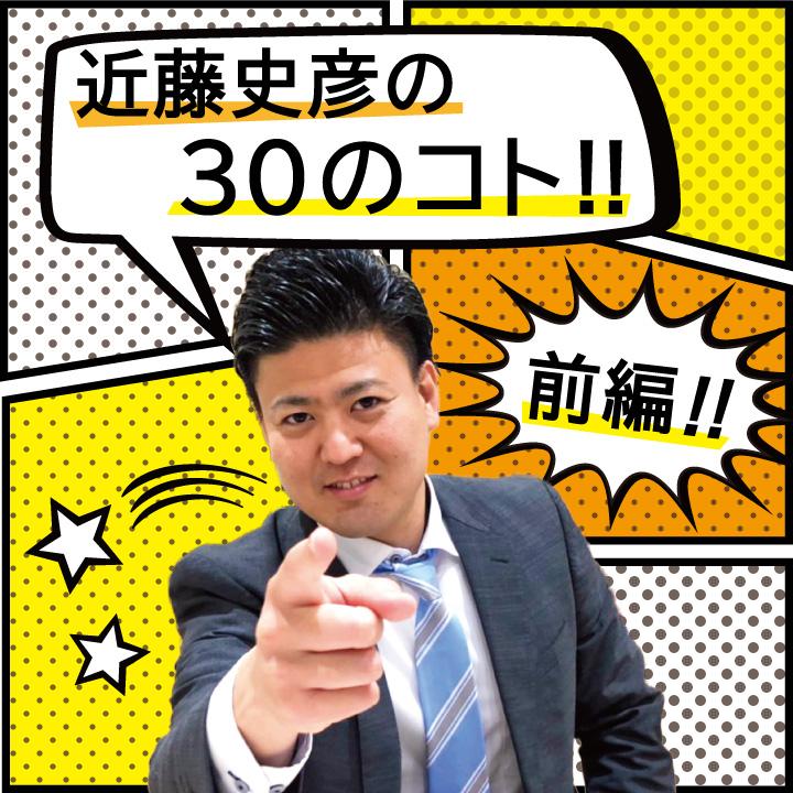 本日の動画! アイモク営業マンに30の質問!近藤史彦の30のコト~前編~