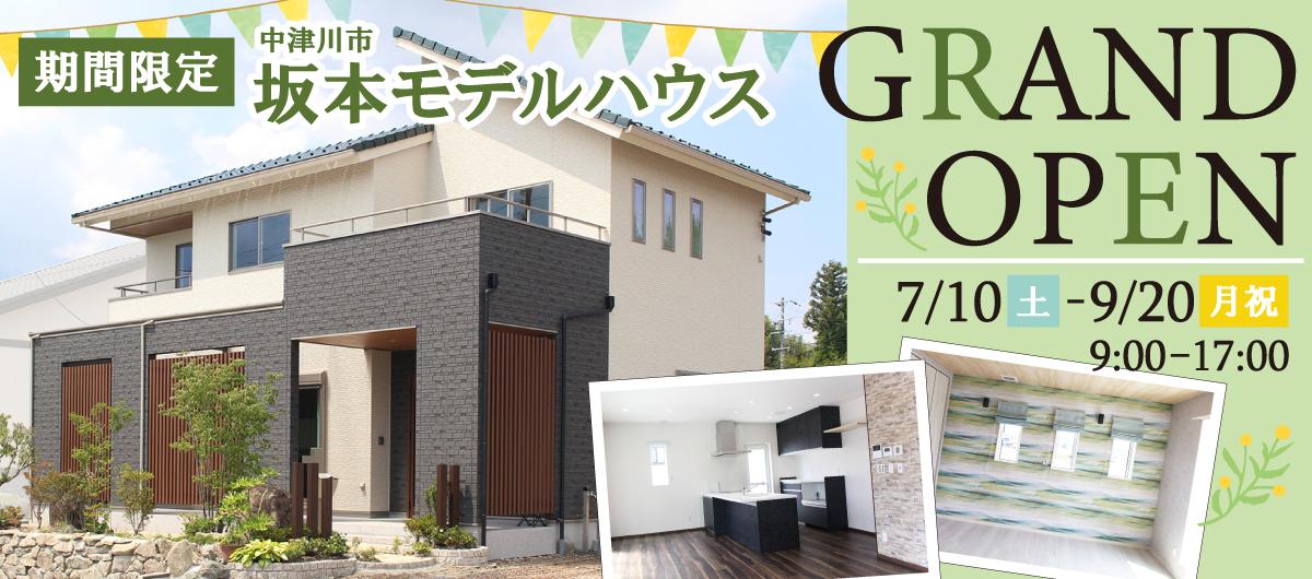 ModelHouse Sakamoto Banner01