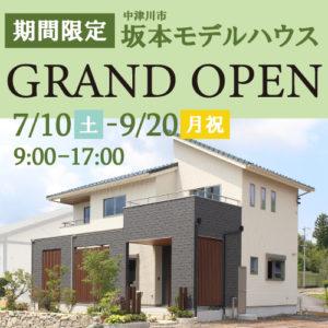 中津川市坂本にて期間限定モデルハウスがグランドオープン!スキップフロアのある邸宅です!