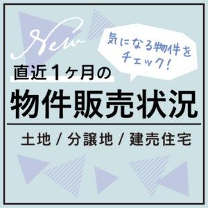 8月の不動産状況について -SALES SITUATION of the past month-