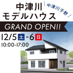 中津川市中津川子野にてアイモクの新しいモデルハウス「中津川モデルハウス」がグランドオープン!