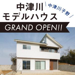 中津川モデルハウス
