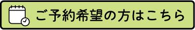 Online_Kochira-kibou01