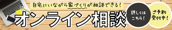 Online_TOP-banner_L00