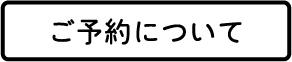 Online_aboutYoyaku
