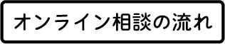 Online_nagare