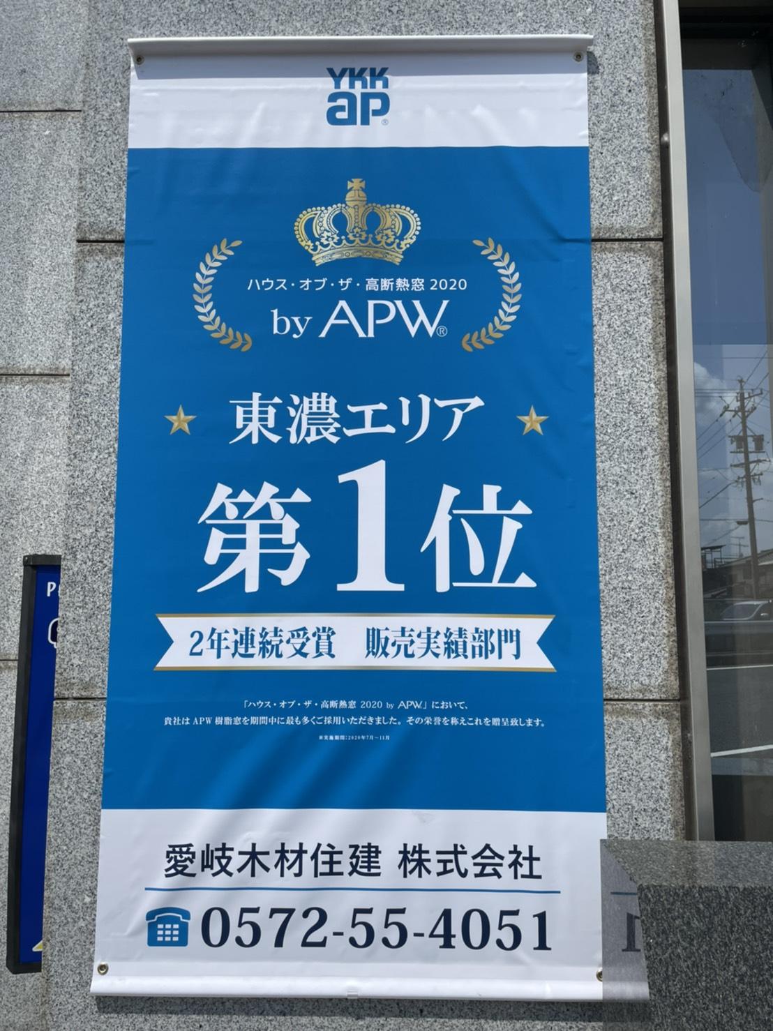 アイモクが【ハウス・オブ・ザ・高断熱窓2020byAPW】東濃エリア第1位獲得!!