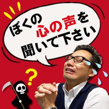 本日の動画! 小島大二朗「ぼくの心の声を聞いてください」