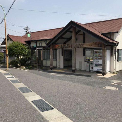JR根本駅