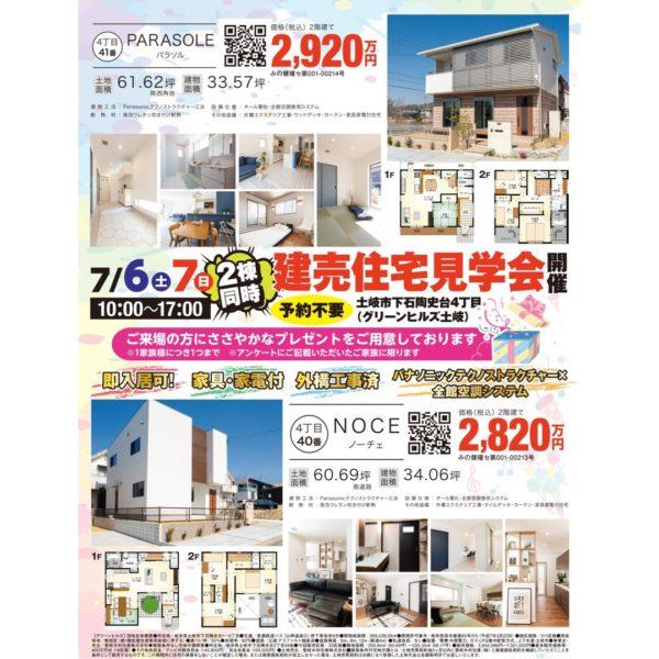 土岐市下石陶史台 グリーンヒルズ建売住宅 2棟同時新築建売住宅販売会を行います!