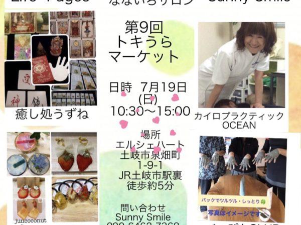 トキうらマーケット開催のお知らせ 7月19日(日) 土岐市駅裏「エルシェハート」にて