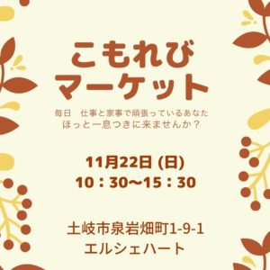 こもれびマーケット開催のお知らせ 11月22日(日) 土岐市駅裏「エルシェハート」にて