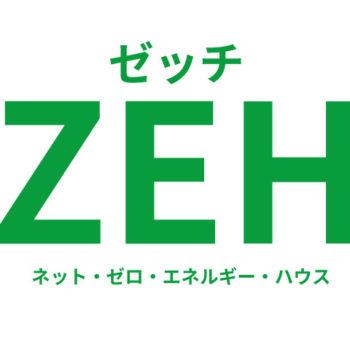 ZEH(ゼッチ)住宅! ZEHビルダーのAimoku