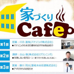 10月21日(日) 第5回家づくりカフェセミナー開催のお知らせ