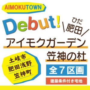 「アイモクガーデン肥田-笠神の杜-」全7区画のAIMOKU TOWNが誕生!! 大好評につき、すでに2区画成約済!
