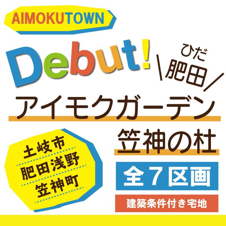"""アイモクガーデン肥田""""笠神の杜""""全7区画のAIMOKU TOWNが誕生!! 大好評につき、すでに1区画商談中"""