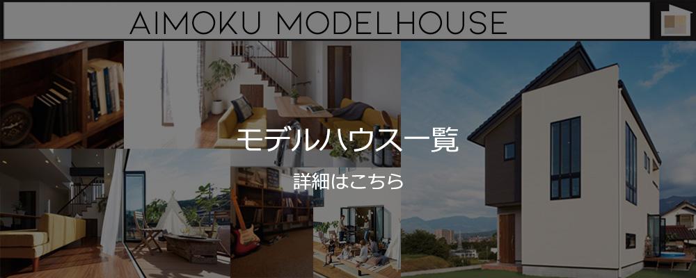 モデルハウス①