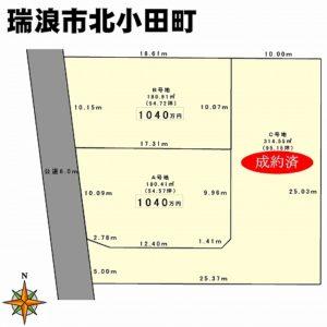 【残り2区画】瑞浪市北小田町の土地|3区画分譲|建築条件付き売地