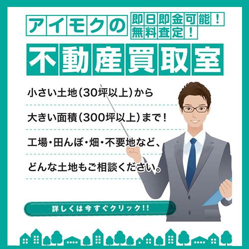 aimoku_logo_kaitori