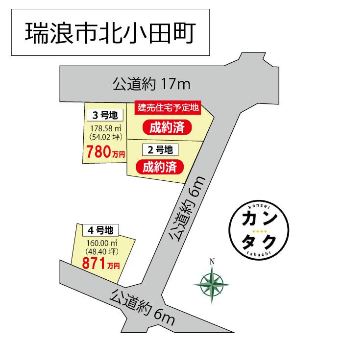 瑞浪市北小田町4丁目 【4区画分譲】